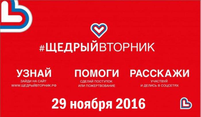 Международный день благотворительности впервый раз пройдет в РФ