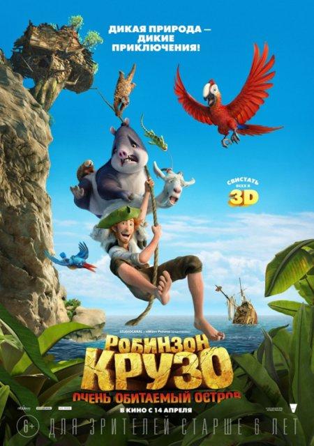 Робинзон Крузо: Очень обитаемый остров / Robinson Crusoe (2016)