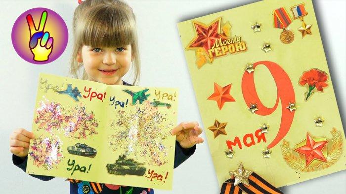 Как сделать открытку на 9 мая своими руками мастер класс